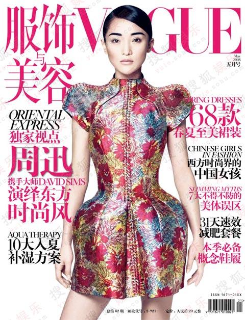 VOGUE中国-2008年5月号封面主打:Mini Super Model周迅