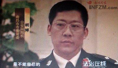 南昌市公安局长胡焯
