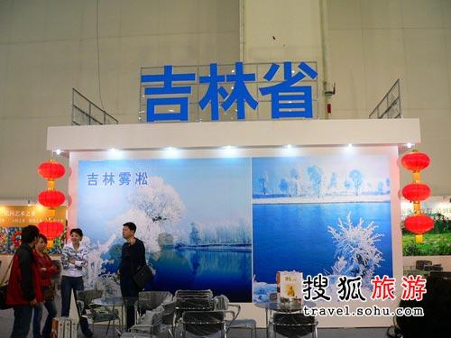 展台预览:吉林省亮相2008国内旅交会[图]