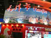 展台预览:天津市亮相2008国内旅交会[图]