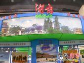 展台预览:湖南省亮相2008国内旅交会[图]