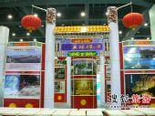 展台预览:辽宁省亮相2008国内旅交会[图]