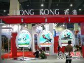 展台预览:香港亮相2008国内旅交会[图]