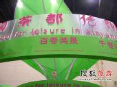 展台预览:河南信阳亮相2008国内旅交会[图]