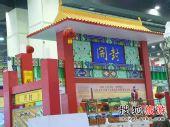 展台预览:河南开封亮相2008国内旅交会[图]