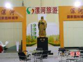 河南漯河亮相2008国内旅交会[图]