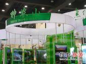 展台预览:河南神农山亮相2008国内旅交会[图]