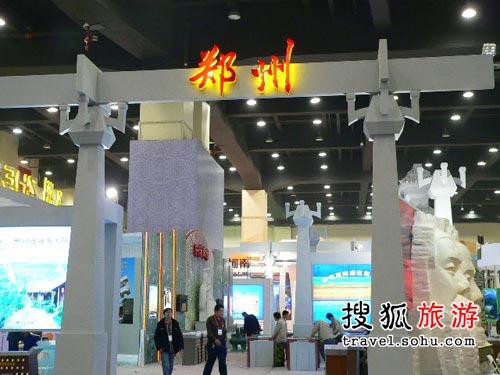 展台预览:河南郑州亮相2008国内旅交会[图]