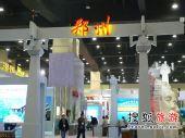 河南郑州亮相2008国内旅交会[图]