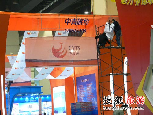 展台预览:中青旅亮相2008国内旅交会