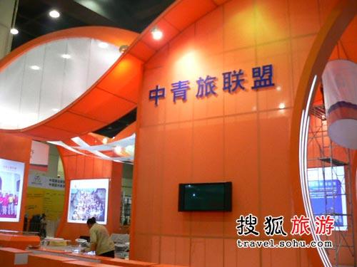 展台预览:中青旅联盟亮相2008国内旅交会