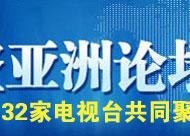 博鳌亚洲论坛2008年年会-搜狐财经救國團海外夏令營