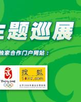 """""""绿色奥运——从理念到实践"""""""