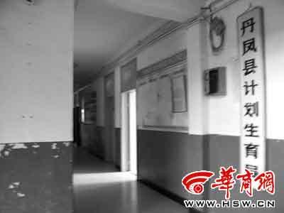 丹凤县计生局卷入质疑的漩涡中