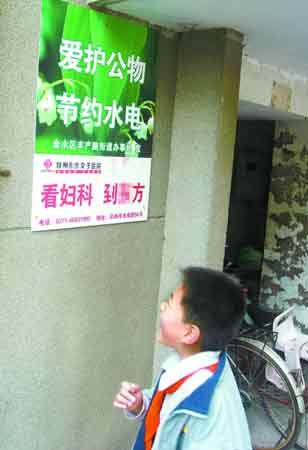 """不少小区都有这种公益、商业""""二合一""""广告  商报记者 陈亮/摄"""