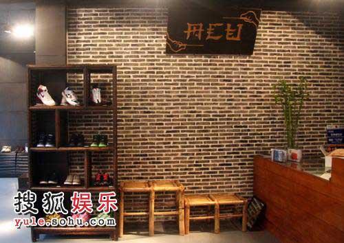 陈冠希潮店官网_组图:陈冠希上海鞋店濒临倒闭 潮店变甩卖场