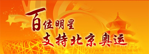 百位明星支持北京奥运会