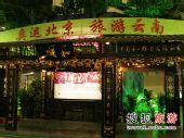 云南南方风情亮相2008国内旅交会