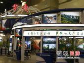 重庆三峡亮相2008国内旅交会[图]