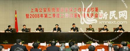 上海市公安系统奥运保安工作动员部署会议现场 来源:上海市公安局