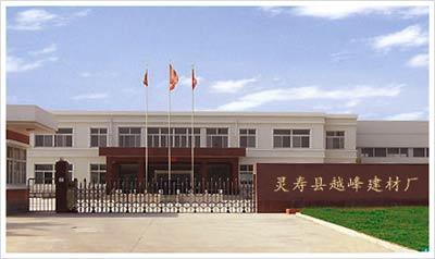 河北省灵寿县越峰建材厂