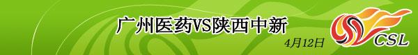广药VS陕西,2008中超第29轮,中超视频,中超积分榜,中超射手榜