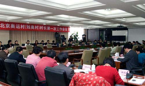 北京奥运村(残奥村)村长第一次工作会议召开