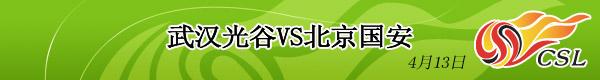 武汉VS北京,2007中超第15轮,中超视频,中超积分榜,中超射手榜
