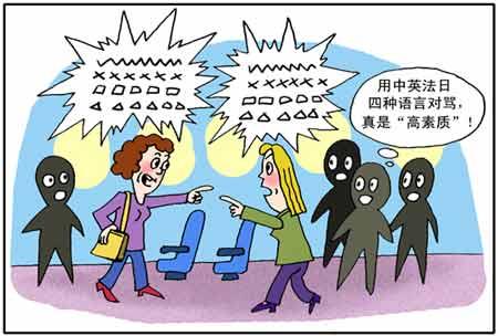 两女用中英法日4种语言对骂:有文化没素质(图)