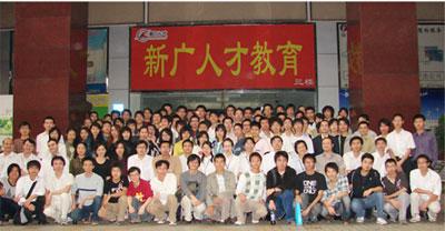 新广教育学员助威2008
