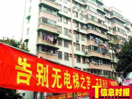 华农大茶山宿舍区挂起横幅,动员业主出资加装电梯。摄影 时报记者 萧嘉宁