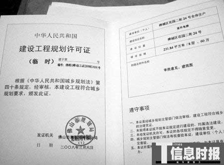 佛山禅城区花园二街24号加装户外电梯的许可证。摄影 时报记者 萧嘉宁