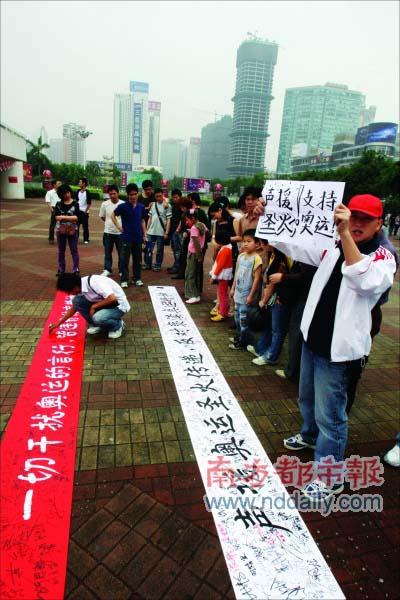 奥运圣火多处受阻,深感愤懑的黄先生昨日走上广州街头征集签名。本报记者马强摄