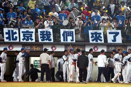"""台北棒球队取得奥运会参赛资格,球迷打出""""北京,我们来了""""的字幅。(图:""""中央社"""")"""