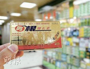 大陆产壮阳药致港人昏迷香港卫生署称涉嫌误杀
