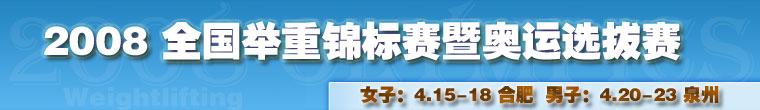 游泳,国际泳联,游泳世界杯,世界杯,吴鹏,欧阳鲲鹏,焦刘洋