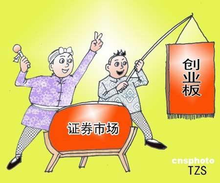 漫画:创业板挂牌在即。 中新社发 唐志顺 作