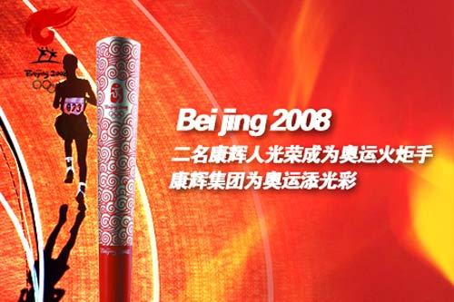 二名康辉人成为2008奥运火炬手