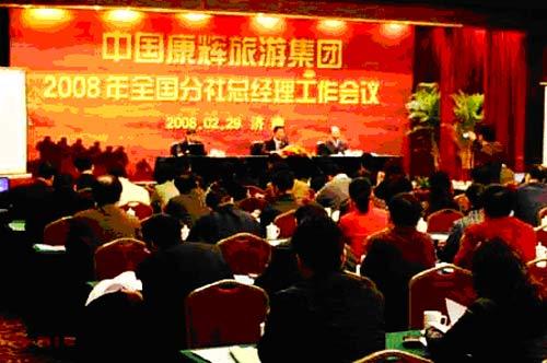 康辉旅游集团总经理会议在济南召开