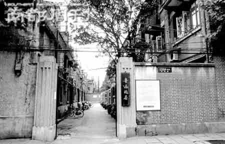 鲁迅在上海的家