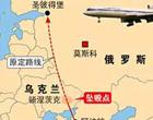 俄罗斯空难170人遇难