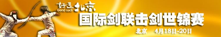 好运北京击剑世锦赛