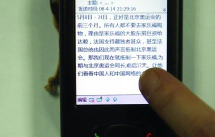 疯狂流传的抵制家乐福手机短信。  本报记者 孙涛 摄