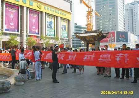 """2008年4月15日,几十名青年来到昆明南屏步行街家乐福超市门前,拉开一条写着""""支持奥运 反对藏独 抵制法货 抵制家乐福""""的长20米的横幅开始了抵制行动。"""