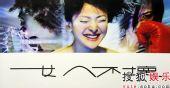图:徐克新电影《女人不坏》造型图 - 海报1