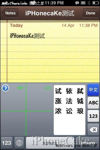 iPhone上的Skype和汉王手写发布