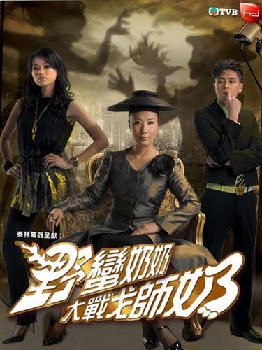 《野蛮奶奶大战戈师奶》颇有香港版《穿普拉达的女魔头》的味道