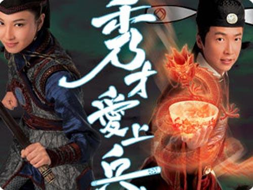 """从""""遇见""""到""""爱上"""",秀才和兵势必又成了TVB一个经典的系列"""