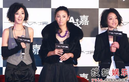 三位女演员到场