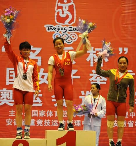 图文:2008全国女子举重锦标赛 总成绩前三名